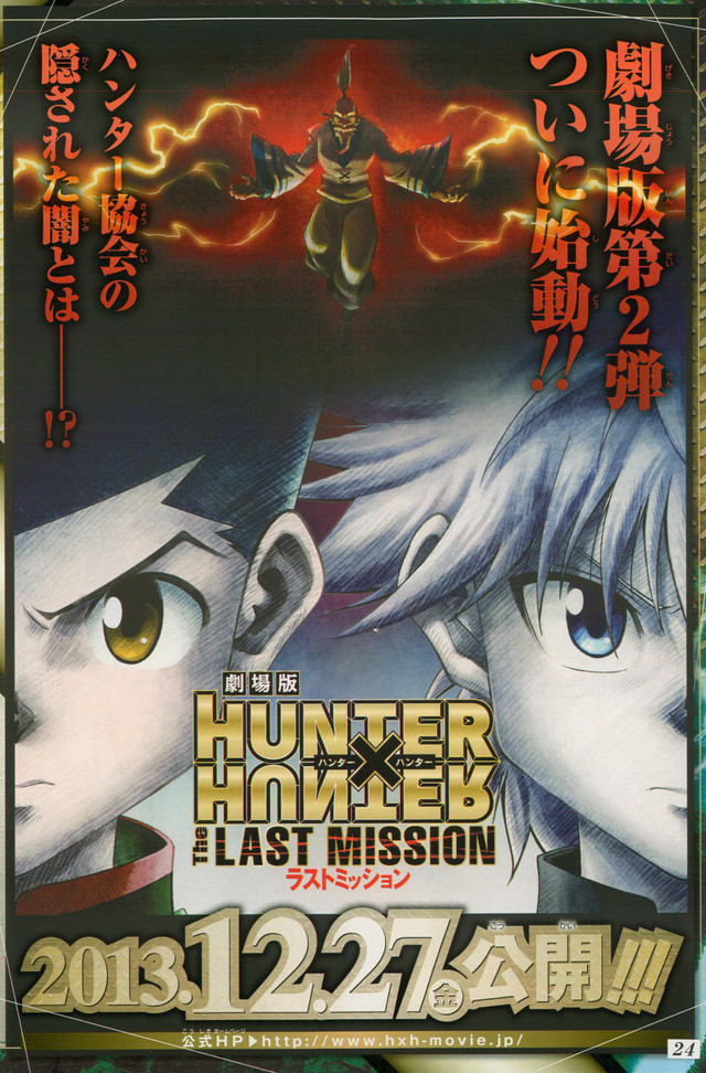 Hunter × Hunter: The Last Mission | Hunterpedia | Fandom ...