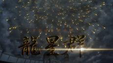 [FP]Kimitsu Ryukai 230?cb=20140107201636