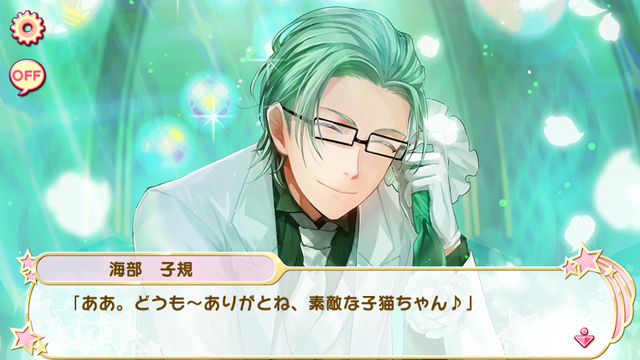 File:Flower shower de Shukufuku o 5 (11).png
