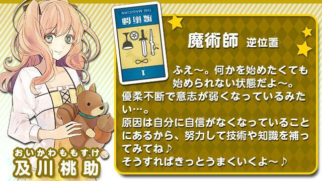 File:Momosuke R Tarot.jpg