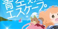 Aozora Escape