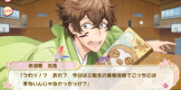 Futami, intensive special training!?/Part 1