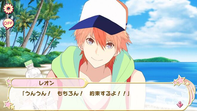 Leon-kun's Summer (8)