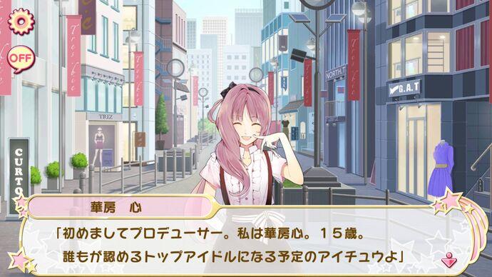 (Profile Story) Kokoro Hanabusa