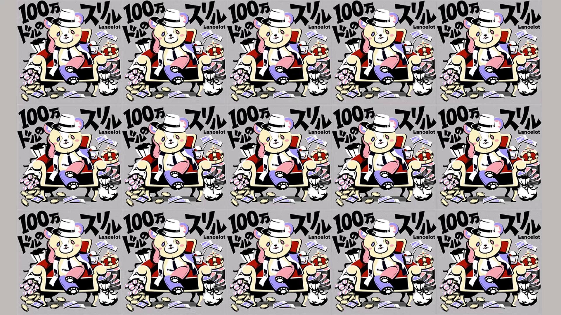 100 Man Doru no Suriru (100万ドルのスリル) - Lancelot