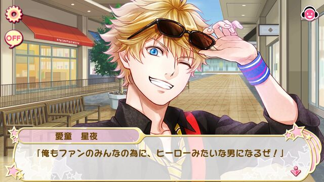 File:(Kiss me hero) Seiya Aido LE affection story 7.jpg