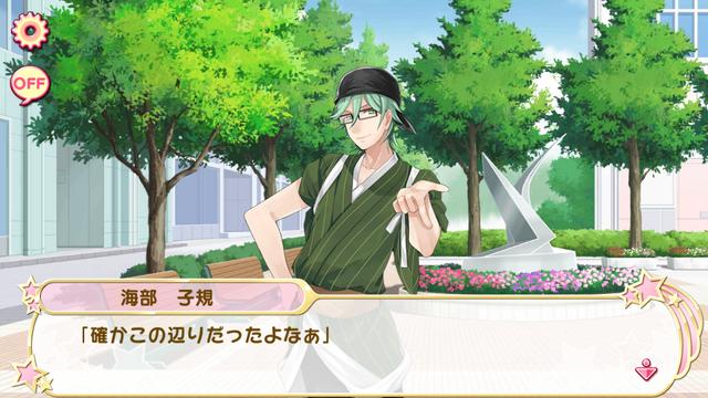 File:Flower shower de Shukufuku o 1 (1).png