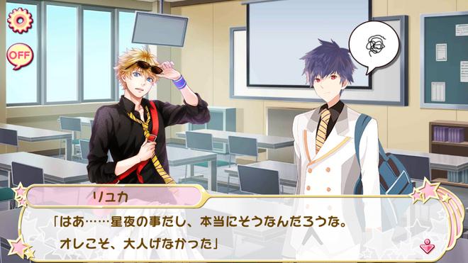 Ensuite Chapter 3-1 Kumakocho (2)