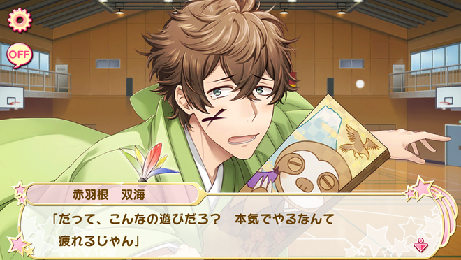 Futami, intensive special training!? 1 (2)