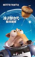 Ice Age Collision Course Chinese Poster