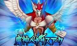 Majin Pegasus Arc