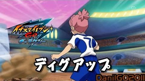 Inazuma Eleven GO Galaxy Dig Up (ディグアップ) Full HD