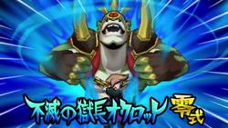 Fumetsu no Gokuchou Okurotto Game