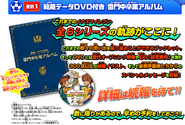 DVD and booklet from official site