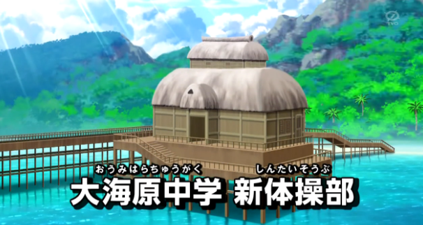 File:Oumihara's Rhythmic Gymnastics club HQ.png