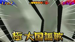 Taikoku Ouka Game