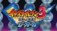 Inazuma game 6