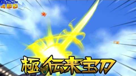 Inazuma Eleven GO 2 Chrono Stone - Denrai Houtou