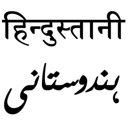 File:Hinduthani-letters.jpg