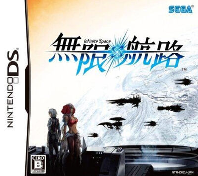 Infinite Space Japan Box Art