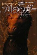 Inheritance Japan E11V08 Brisingr