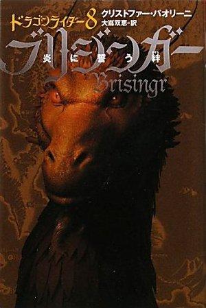 File:Inheritance Japan E11V08 Brisingr.jpg