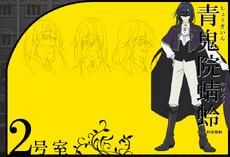 Character Kagerou Shoukiin