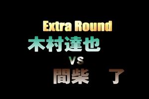 Episode 78 Extra Round Kimura VS Mashiba