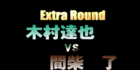 Extra Round: Kimura vs. Mashiba