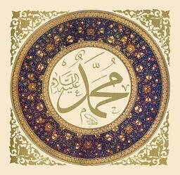 618px-Aziz efendi-muhammad alayhi s-salam