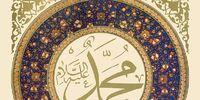 Prophet Muhammad (ﷺ)
