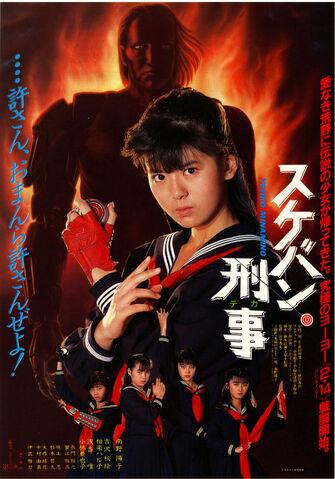 File:Sukeban Deka Movie 1 poster.jpg
