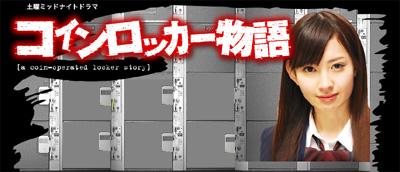 File:Coin Locker Mono-banner.jpg