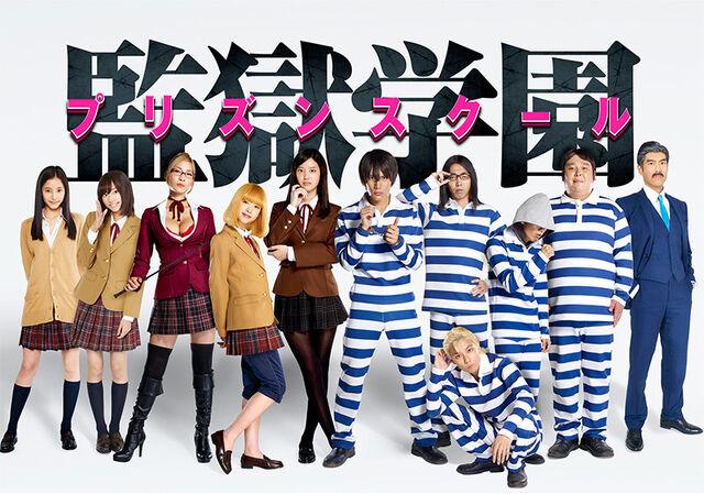 File:Prison School.jpg
