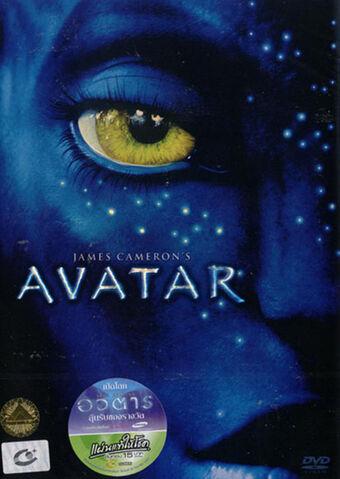 File:Avatar-1-dvd-tha-front-standard.jpg