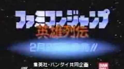 CM FC ファミコンジャンプ 英雄列伝 FAMICOM JUMP NES CM