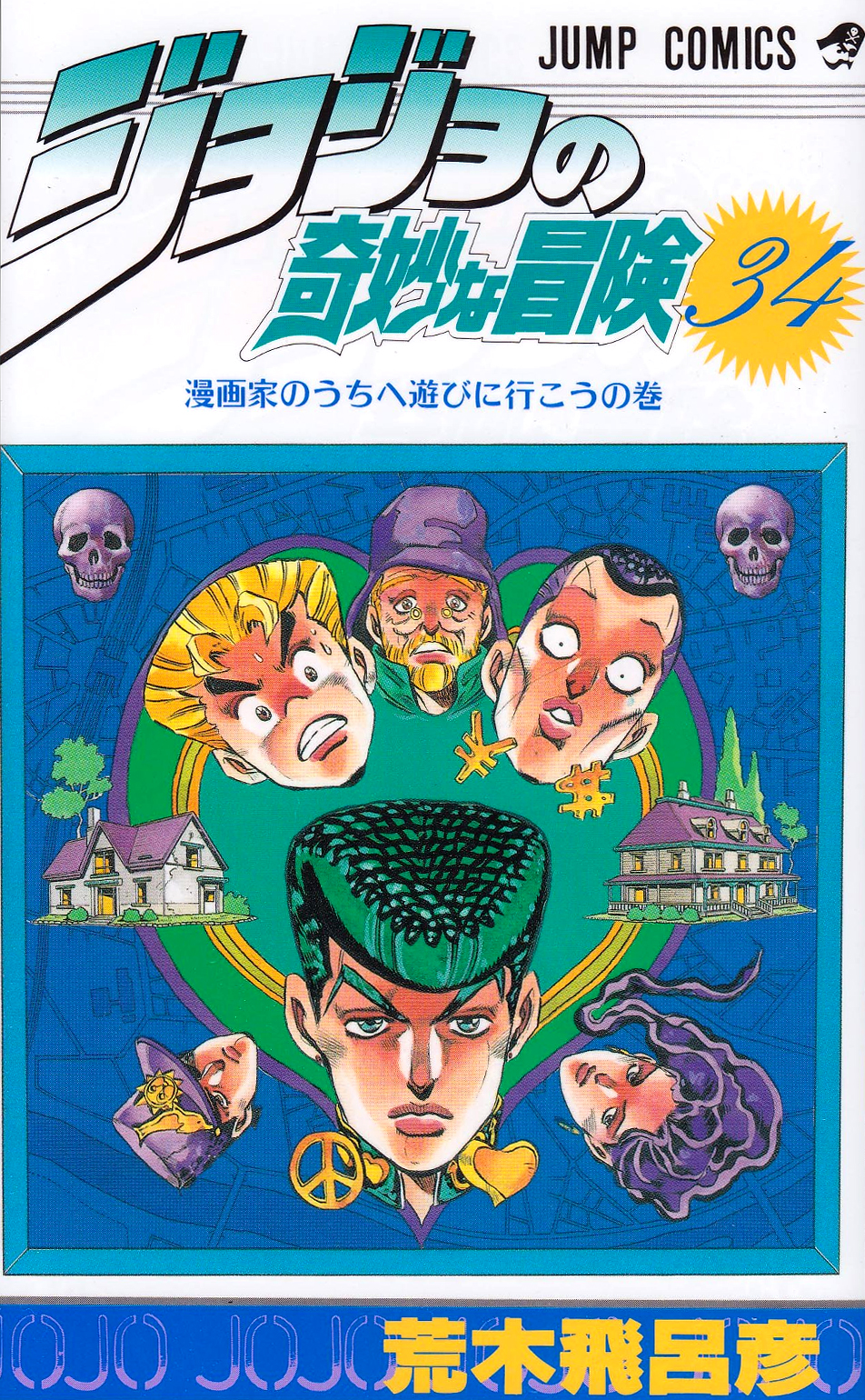 http://vignette3.wikia.nocookie.net/jjba/images/9/90/Volume_34.jpg/revision/latest?cb=20120215020032