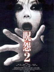 Ju-on-The-Grudge-2-2003-Poster-1