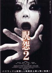 Juon2 poster