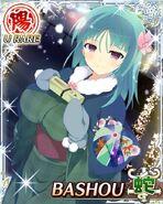 Bashou Christmas