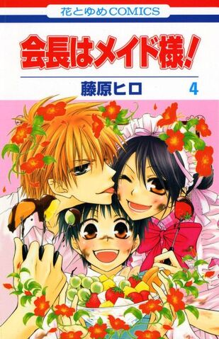 File:Maid Sama Volume 4 cover.jpg