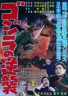 Gojira no gyakushu poster