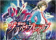 Valvrave manga chapter 1