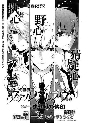 File:KVUragiri no Rakuinchapter 3.jpg