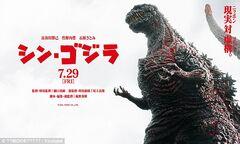 Godzillaresurgence