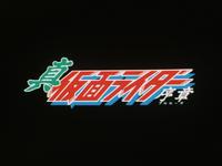 Shin Logo