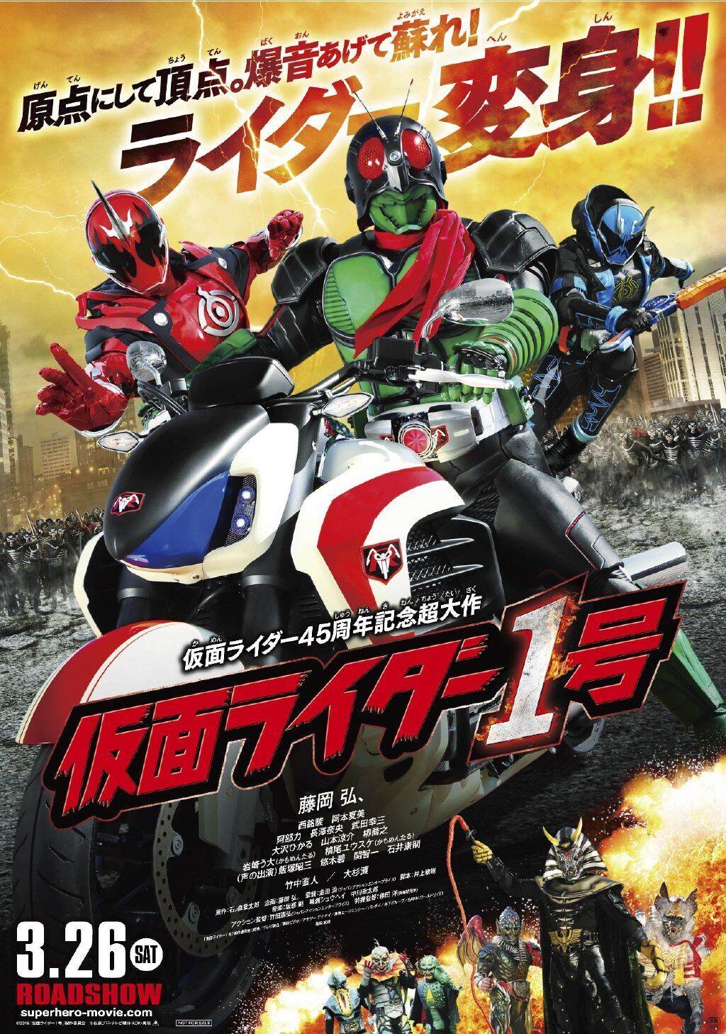 Kamen Rider 1 (movie)