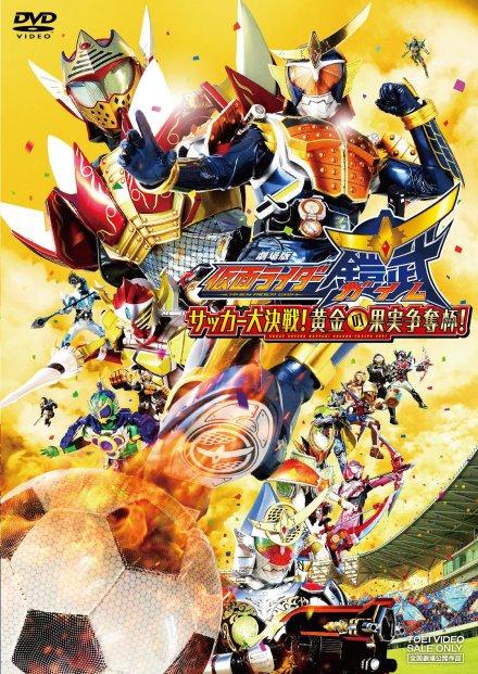 Kamen Rider Gaim la Película: La Copa del Fruto Dorado
