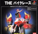 Kamen Rider: The Bike Race