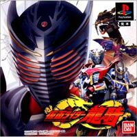 PS Ryuki Game
